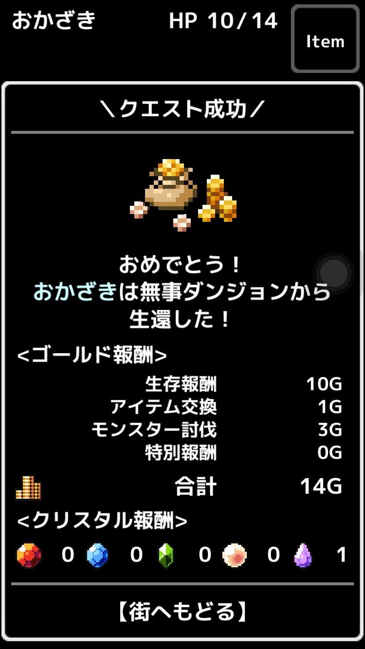 androidアプリ おおっと!ダンジョン攻略スクリーンショット4