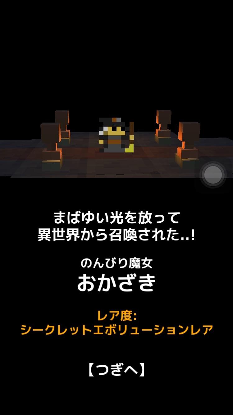おおっと!ダンジョン androidアプリスクリーンショット1