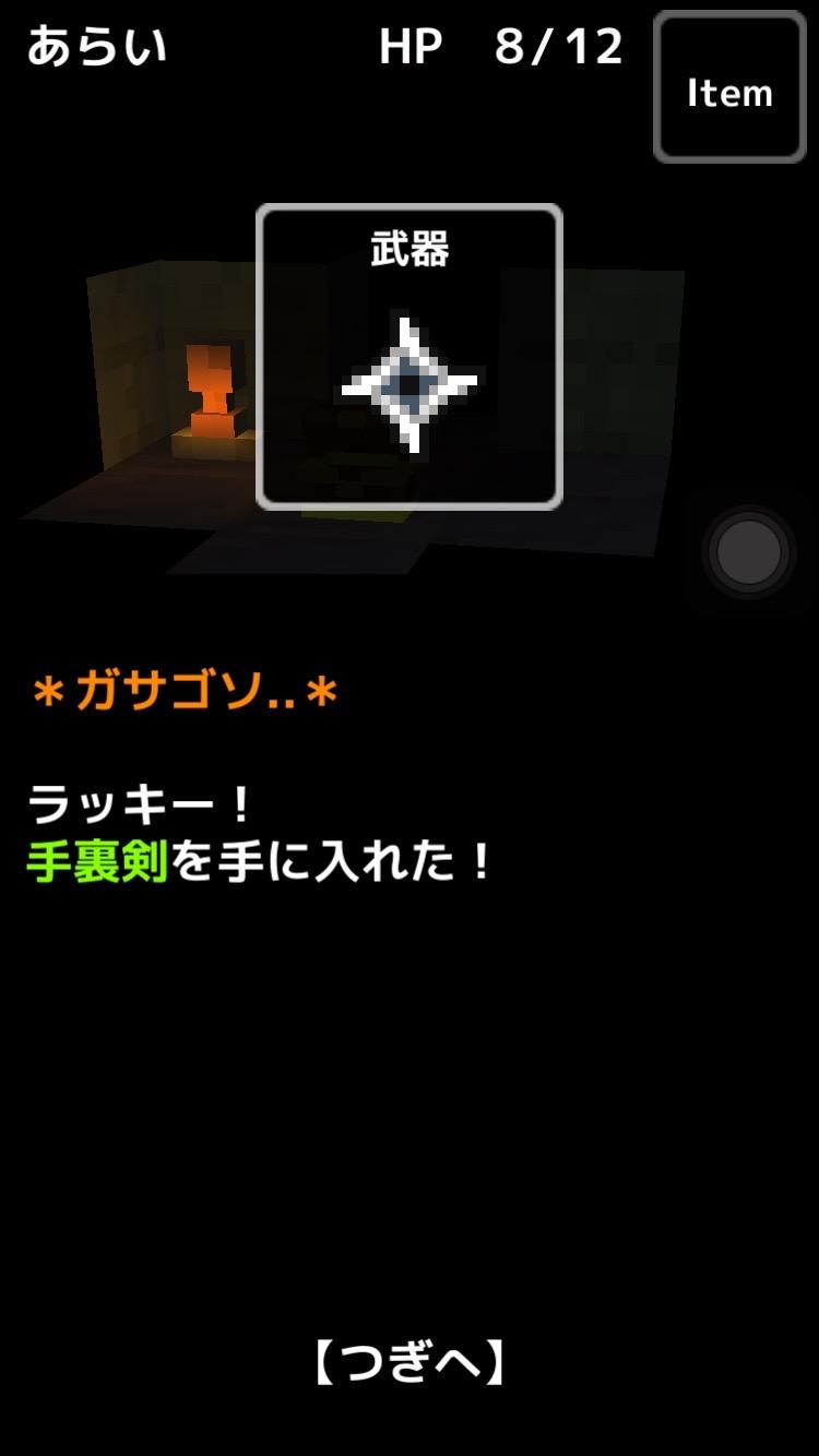 おおっと!ダンジョン androidアプリスクリーンショット3