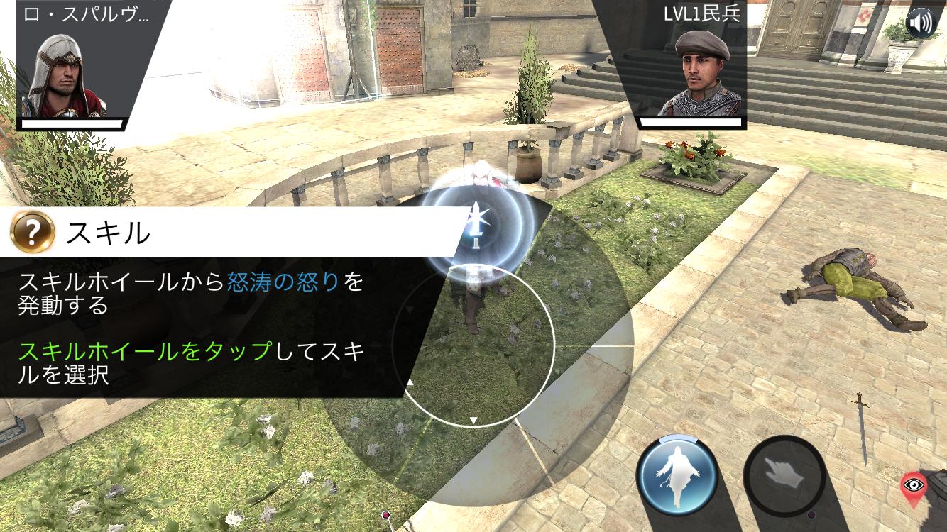 androidアプリ アサシン クリード アイデンティティ攻略スクリーンショット2