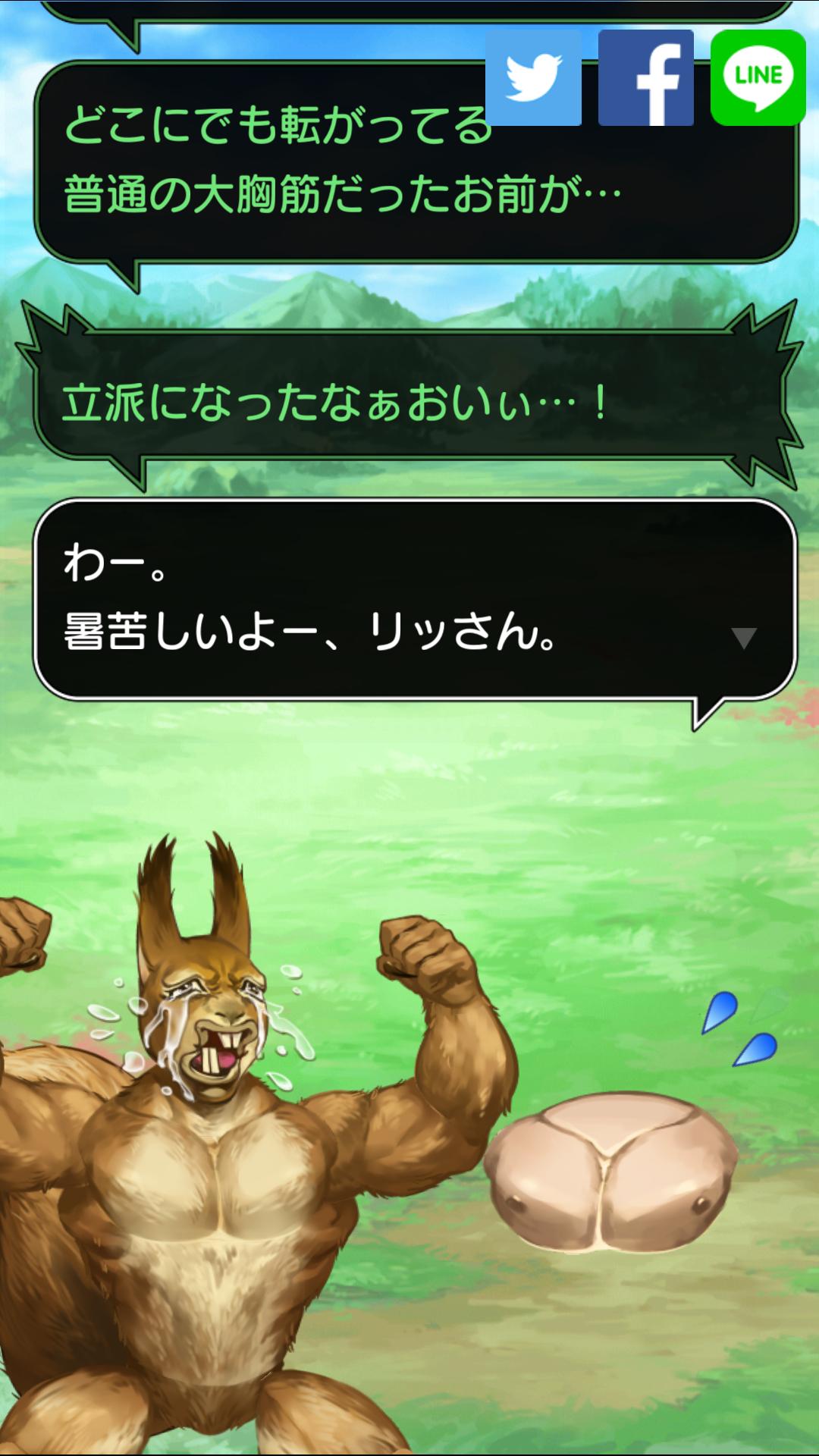 androidアプリ キンニクエスト 筋肉と筋肉と筋肉と呪われし筋肉攻略スクリーンショット3