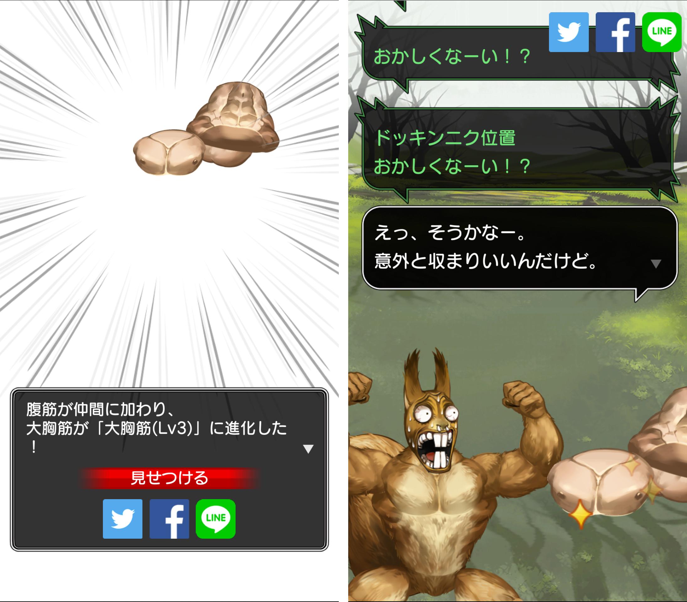 キンニクエスト 筋肉と筋肉と筋肉と呪われし筋肉 androidアプリスクリーンショット2