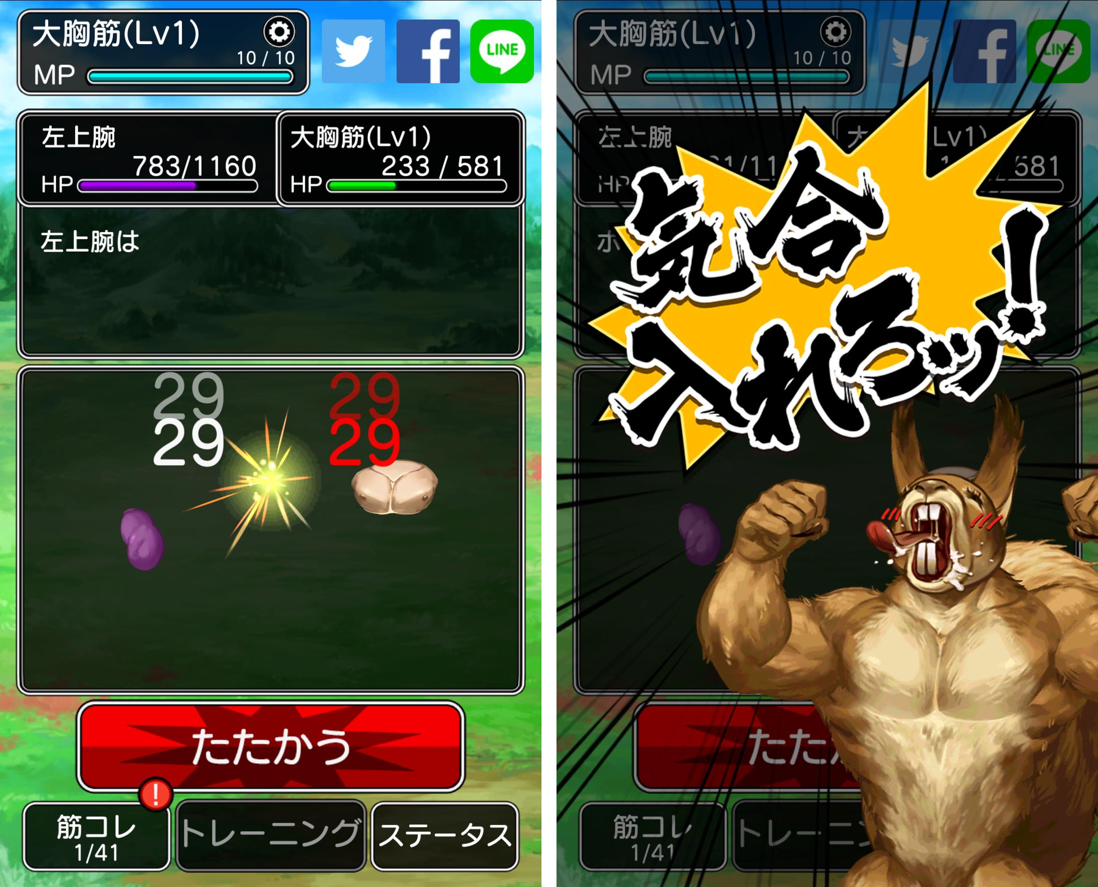 キンニクエスト 筋肉と筋肉と筋肉と呪われし筋肉 androidアプリスクリーンショット3