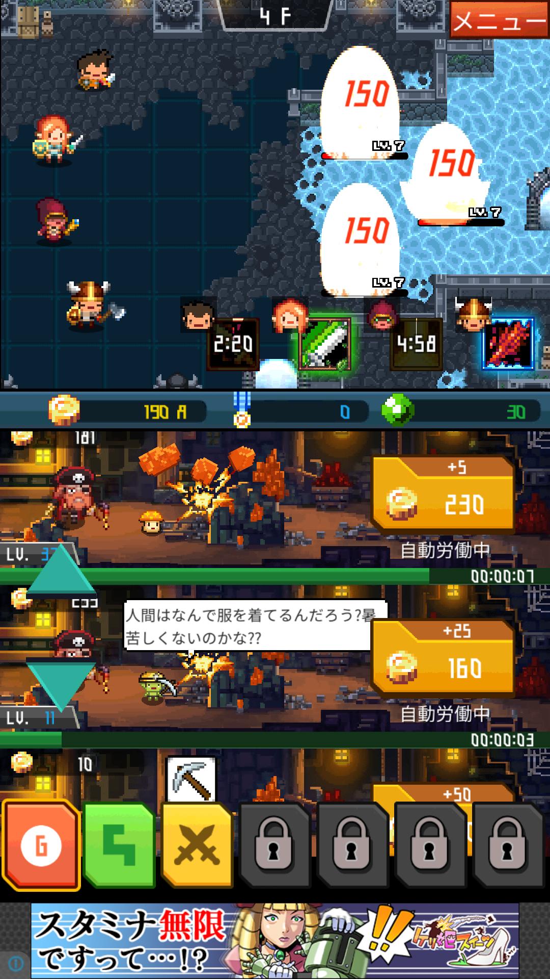 androidアプリ 放置英雄攻略スクリーンショット5
