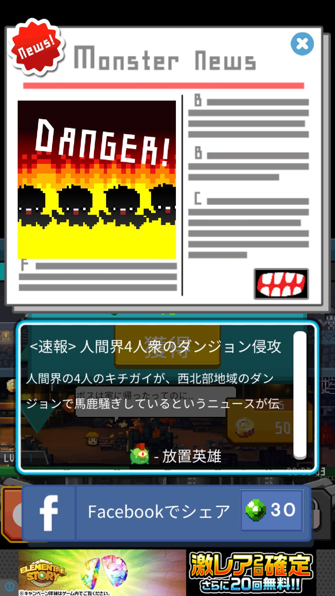 androidアプリ 放置英雄攻略スクリーンショット6