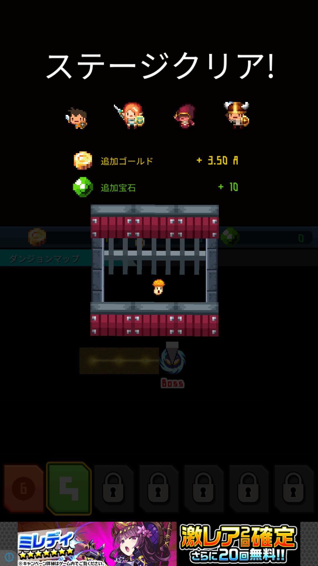 androidアプリ 放置英雄攻略スクリーンショット7