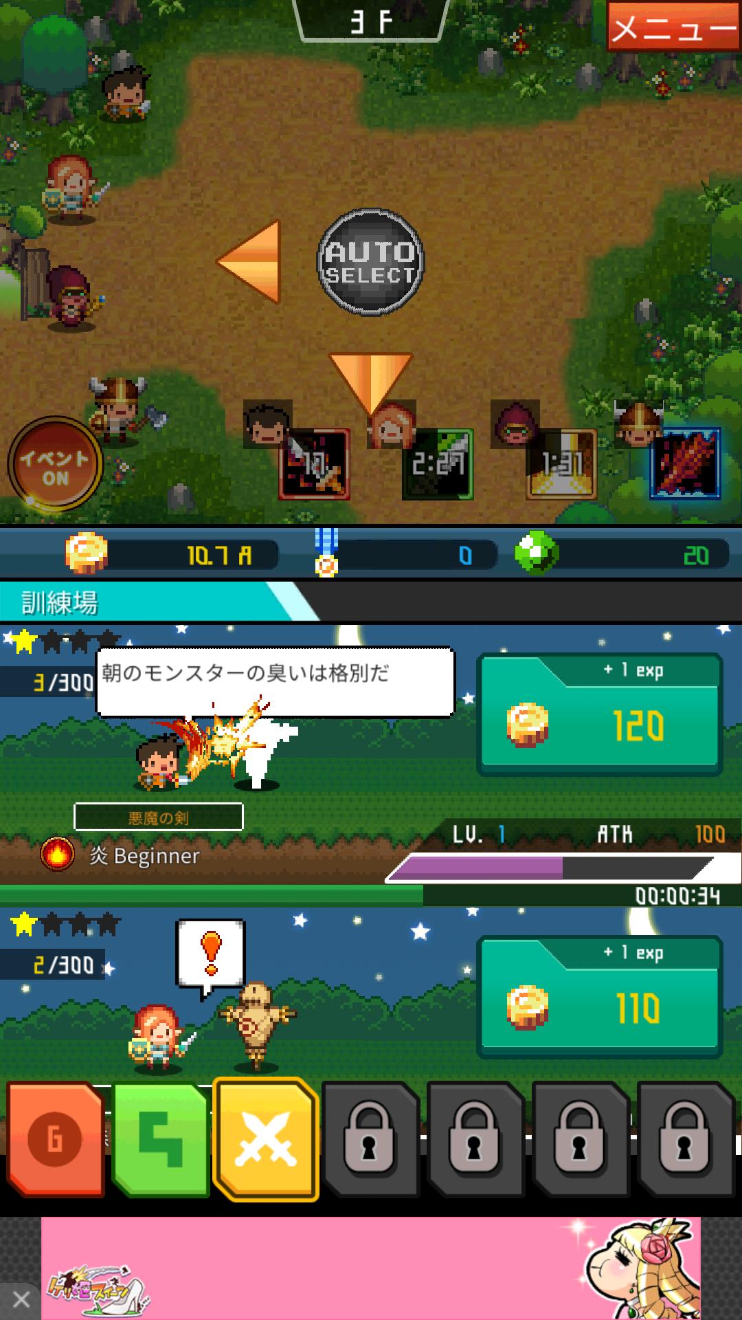 放置英雄 androidアプリスクリーンショット3
