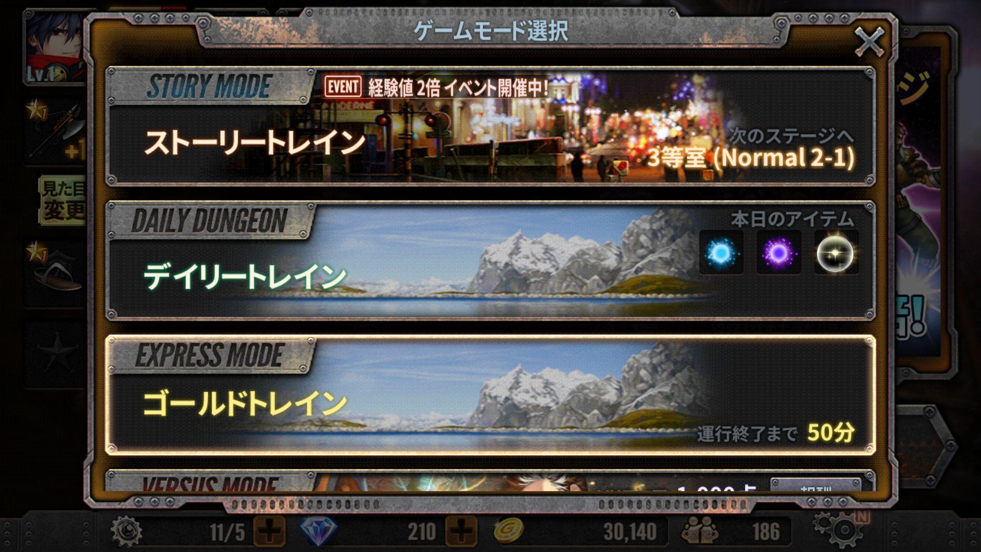 androidアプリ トレインクラッシャー 【トレクラ】攻略スクリーンショット1
