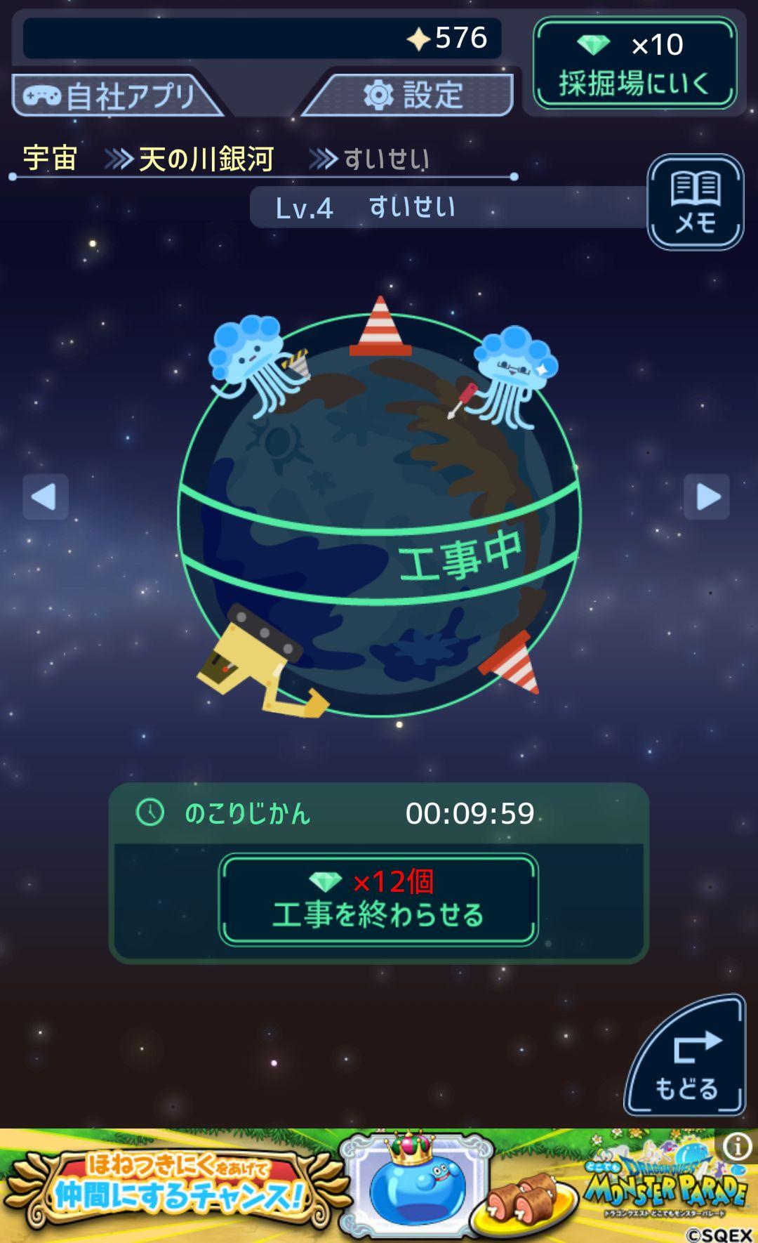 androidアプリ コスモロジー攻略スクリーンショット2