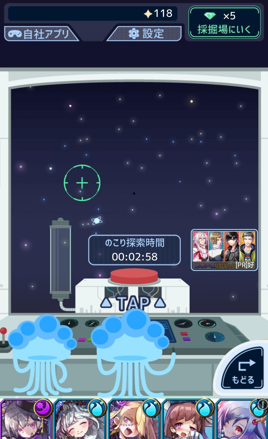 androidアプリ コスモロジー攻略スクリーンショット5