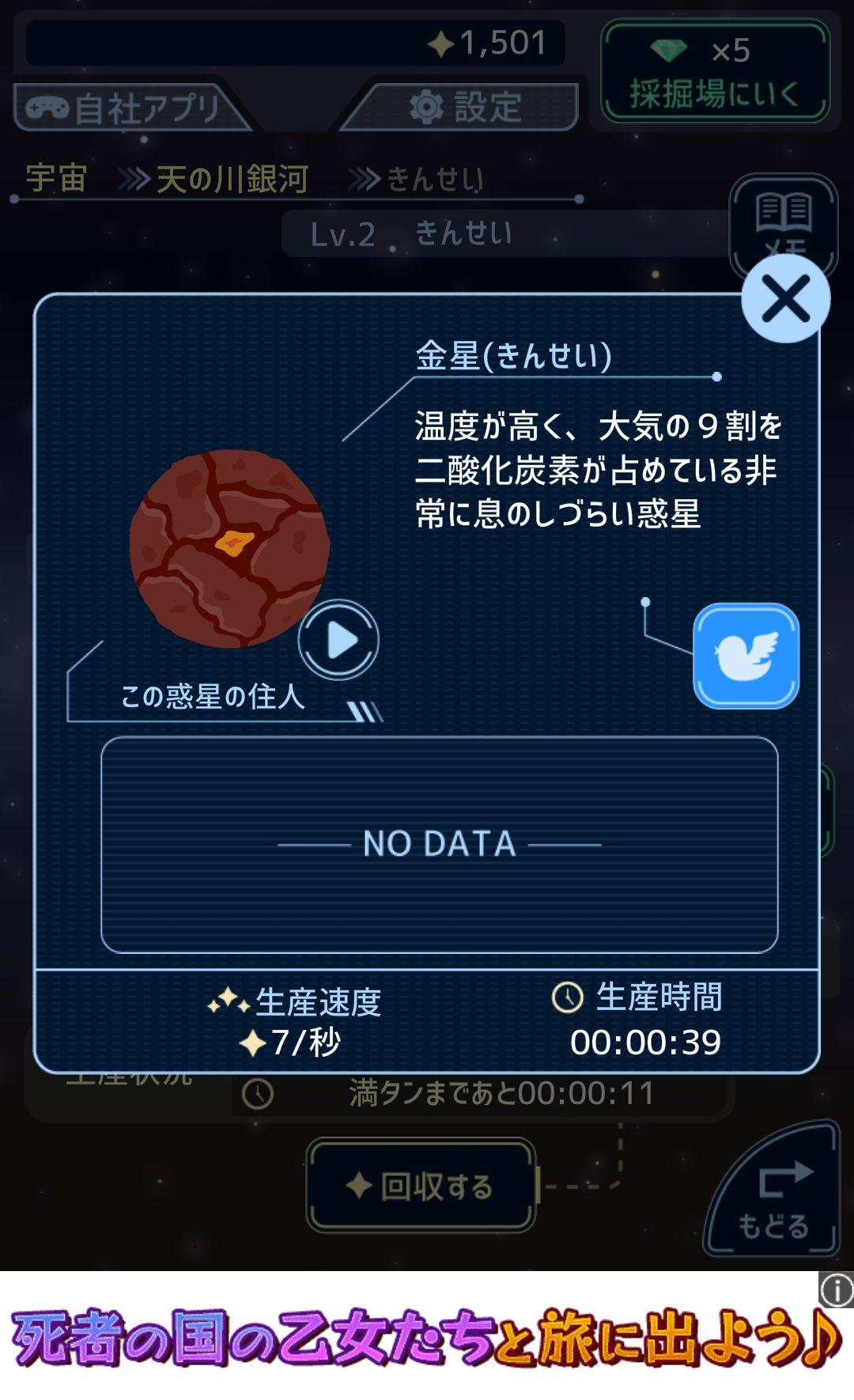 コスモロジー androidアプリスクリーンショット2