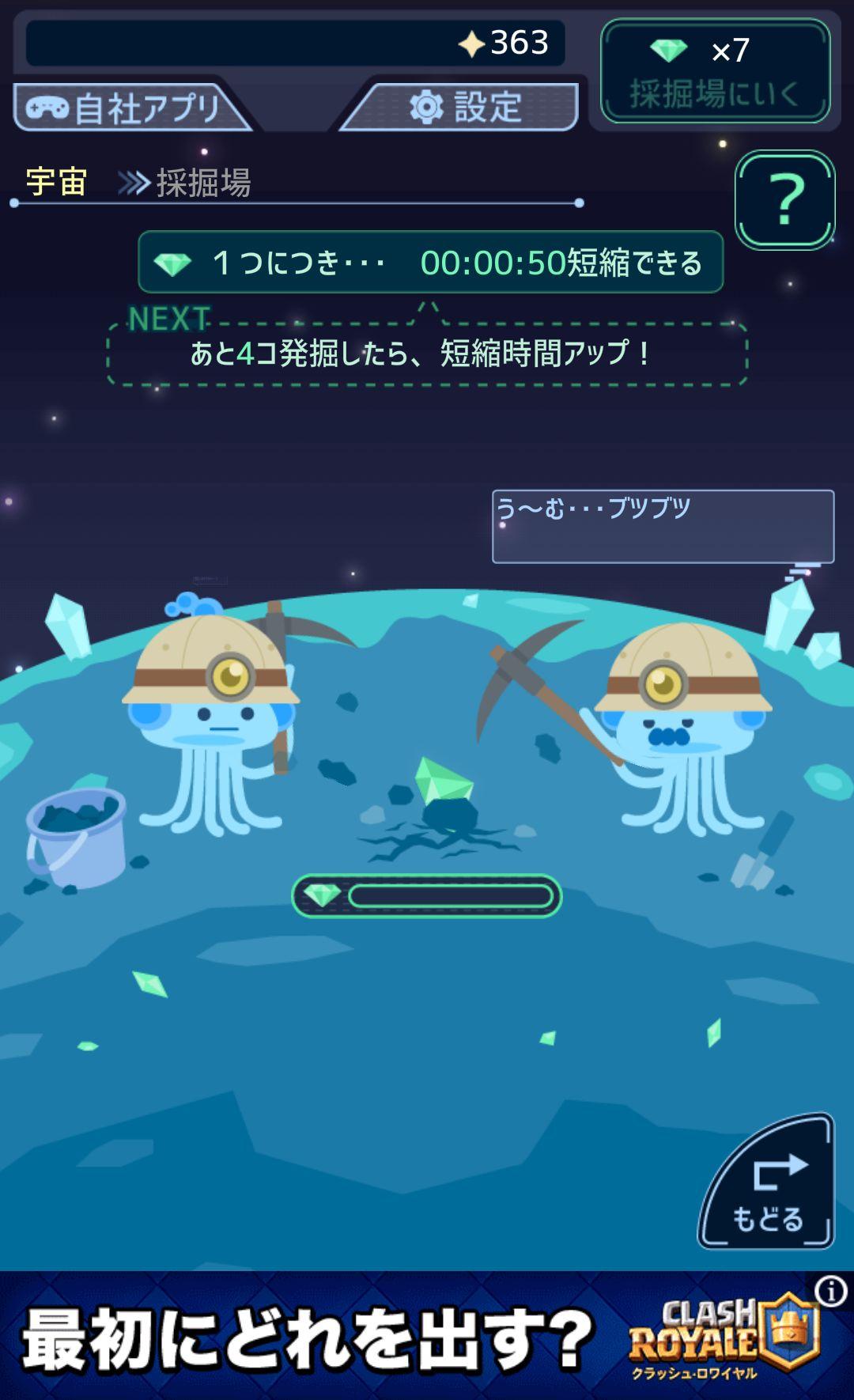 コスモロジー androidアプリスクリーンショット3