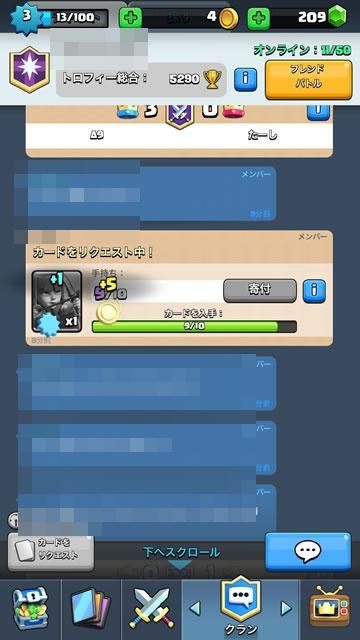 androidアプリ クラッシュ・ロワイヤル(クラロワ)攻略スクリーンショット8