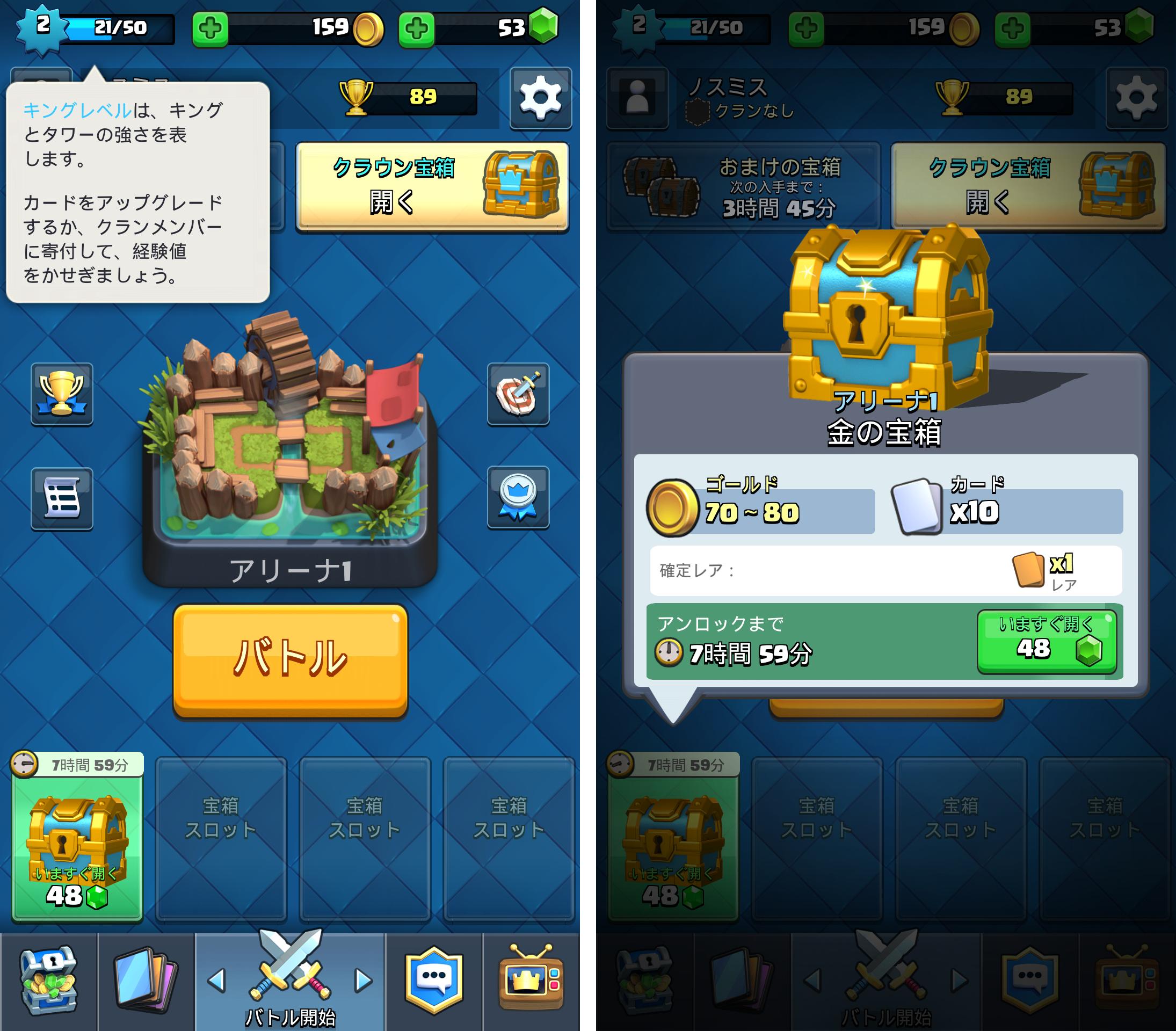 クラッシュ・ロワイヤル(クラロワ) androidアプリスクリーンショット3