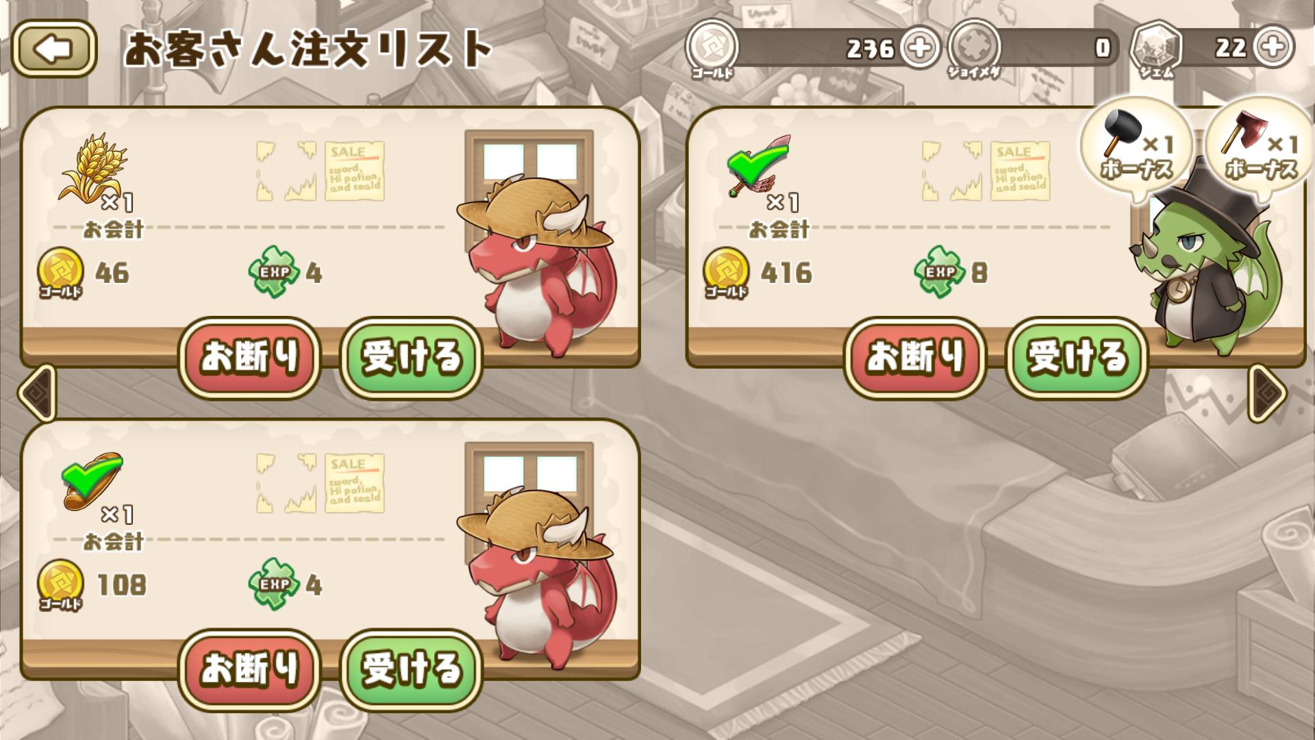 androidアプリ フレンドラ ~竜とつながりの島~攻略スクリーンショット4