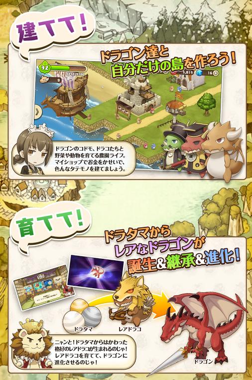 androidアプリ フレンドラ ~竜とつながりの島~攻略スクリーンショット8