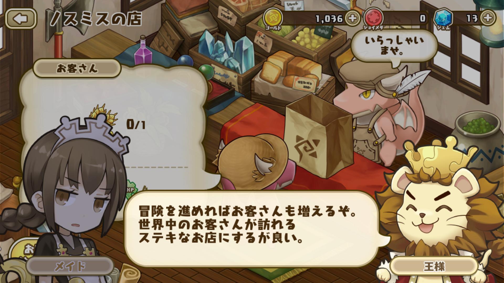 フレンドラ ~竜とつながりの島~ androidアプリスクリーンショット2