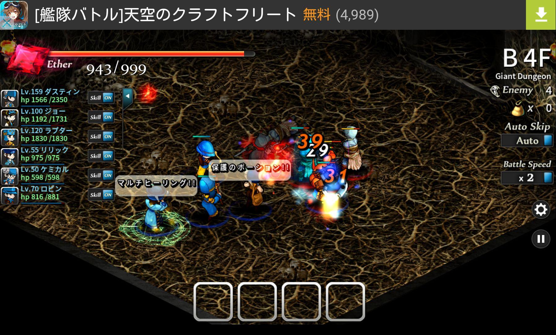 ミステリー・オブ・フォーチュンAD androidアプリスクリーンショット1