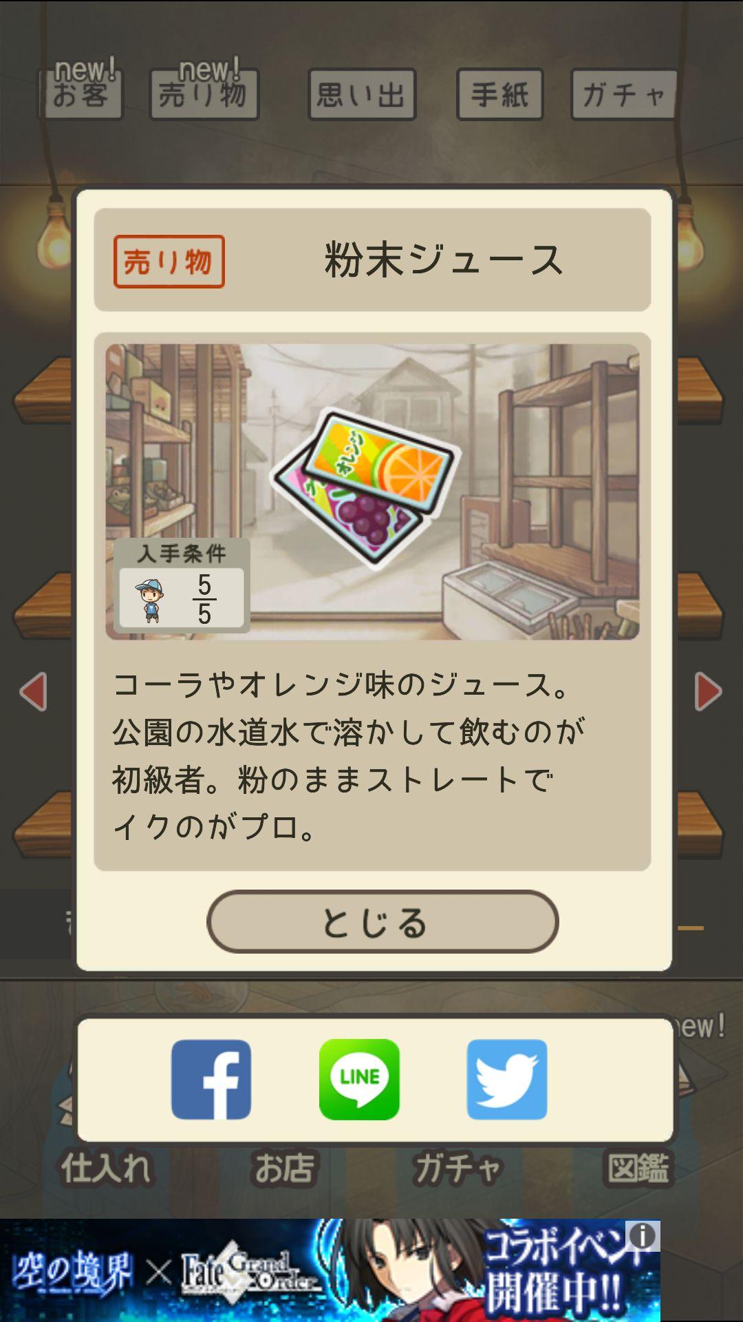 androidアプリ 昭和駄菓子屋物語2攻略スクリーンショット4