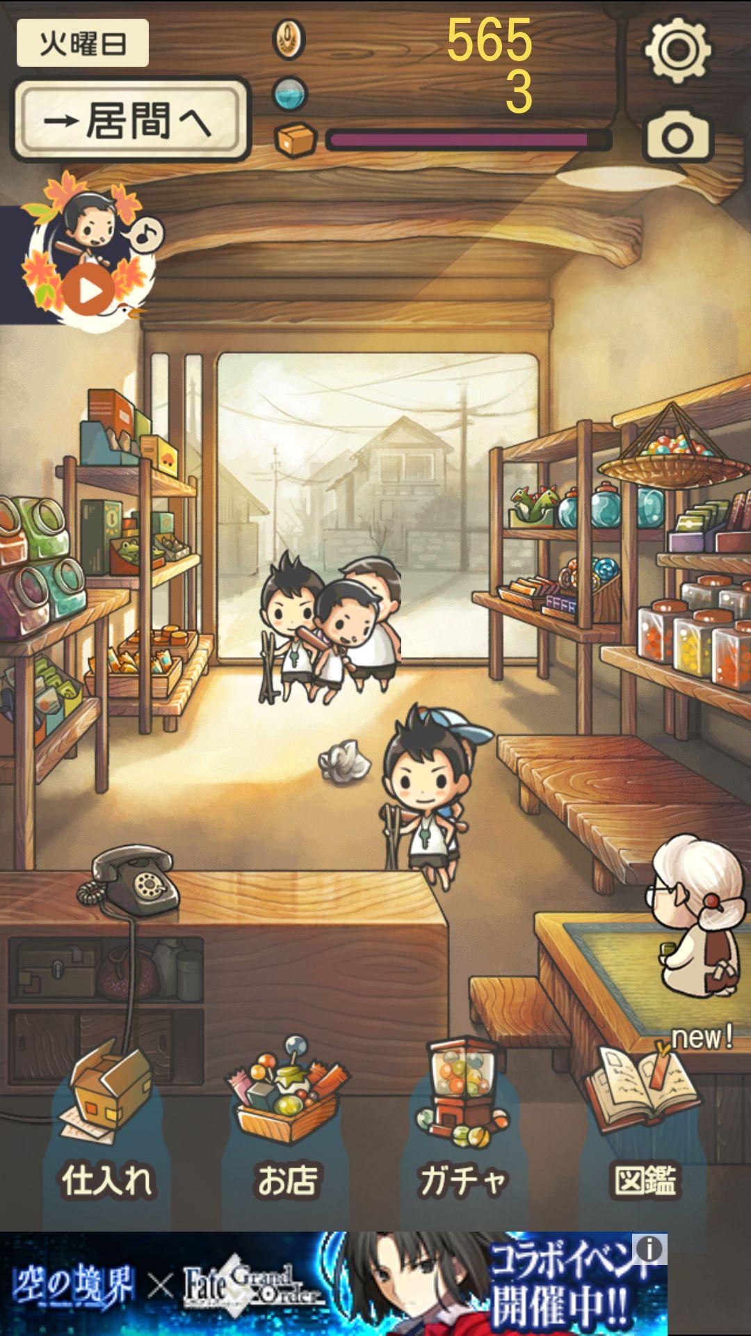 昭和の家族の物語にちょっと涙!手軽さと懐かしさが魅力の駄菓子屋シミュレーション