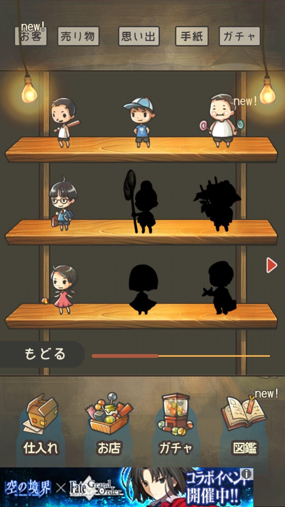 昭和駄菓子屋物語2 androidアプリスクリーンショット2