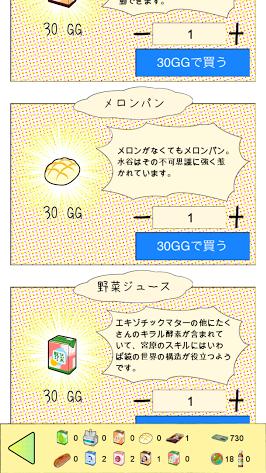 androidアプリ 青春ゾンビーズ 〜ねらわれた学園〜攻略スクリーンショット3