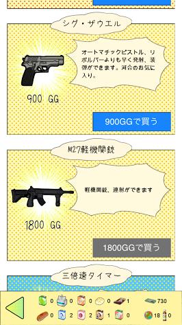 androidアプリ 青春ゾンビーズ 〜ねらわれた学園〜攻略スクリーンショット4