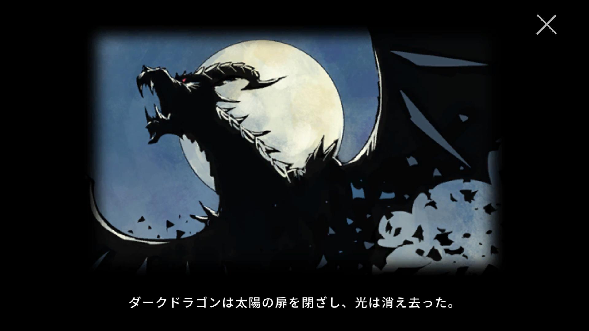 androidアプリ ダークソード(Dark Sword)攻略スクリーンショット2