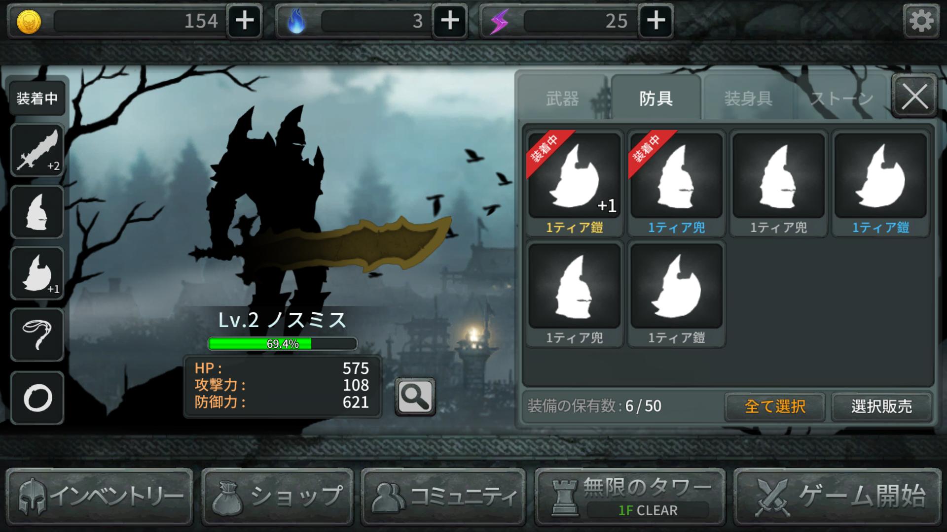 ダークソード(Dark Sword) androidアプリスクリーンショット3