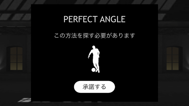 androidアプリ Perfect Angle VR Cardboard Edition攻略スクリーンショット5