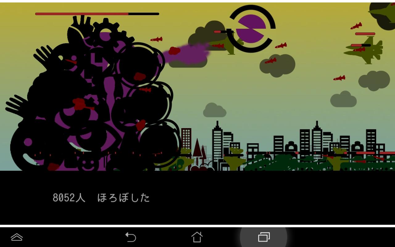 androidアプリ ひとほろぼし攻略スクリーンショット2