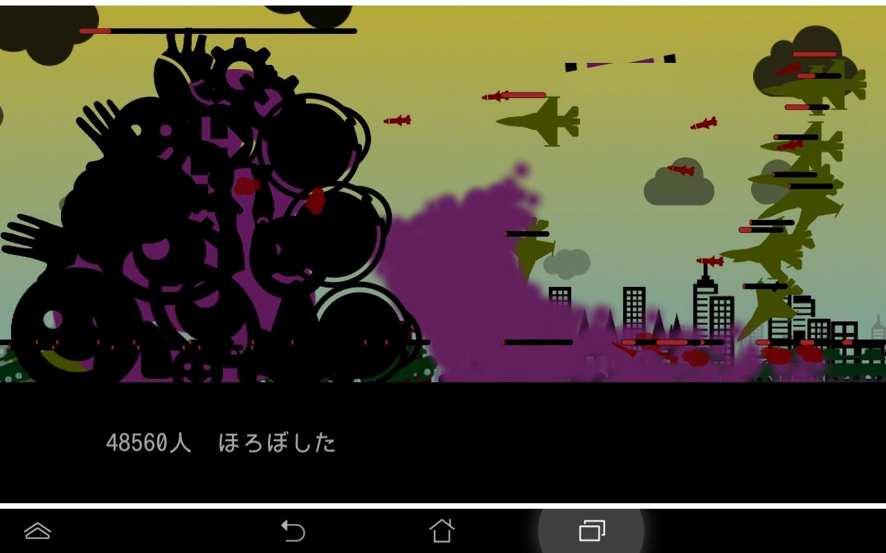 androidアプリ ひとほろぼし攻略スクリーンショット3