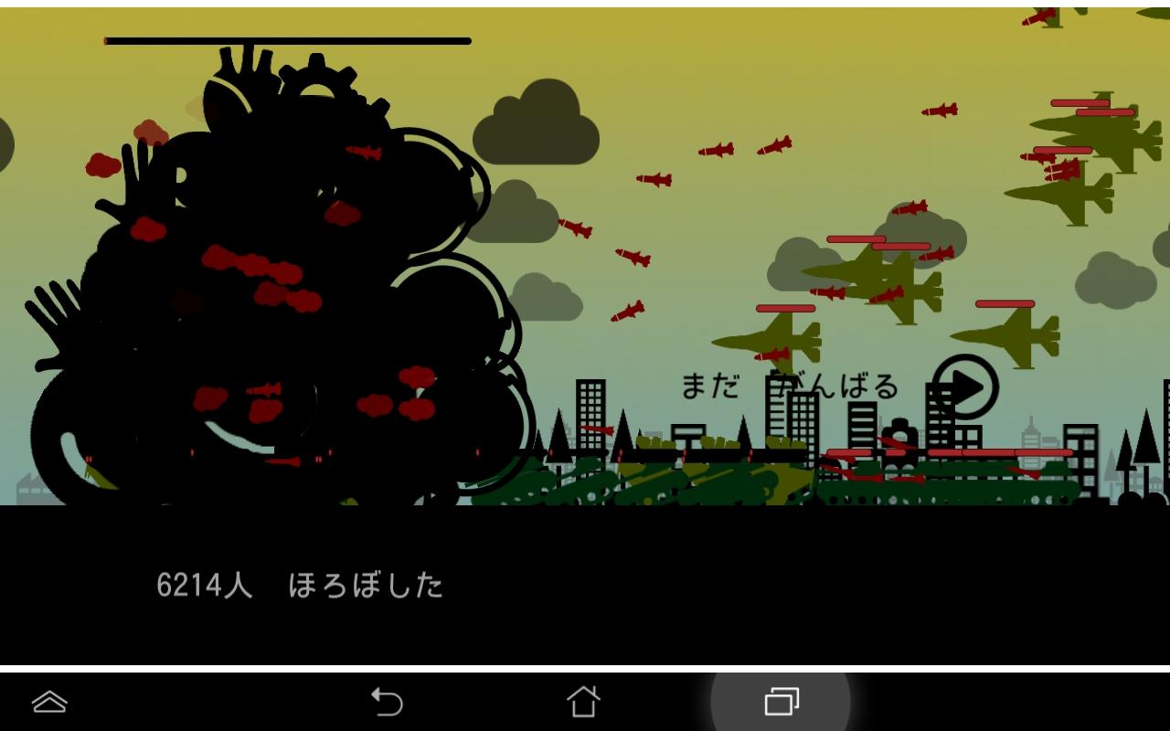 androidアプリ ひとほろぼし攻略スクリーンショット4