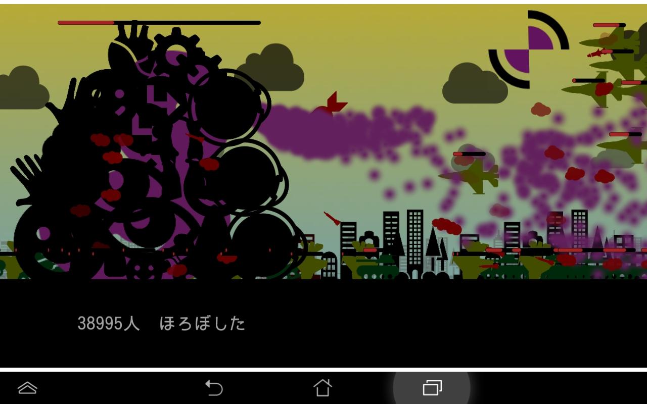 ひとほろぼし androidアプリスクリーンショット1