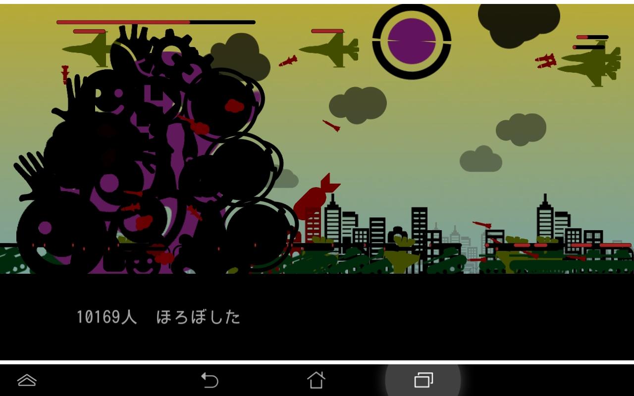 ひとほろぼし androidアプリスクリーンショット2