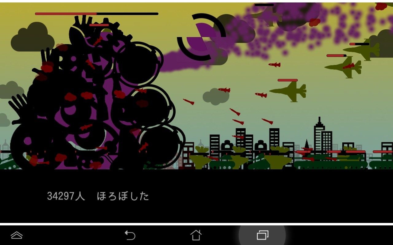ひとほろぼし androidアプリスクリーンショット3