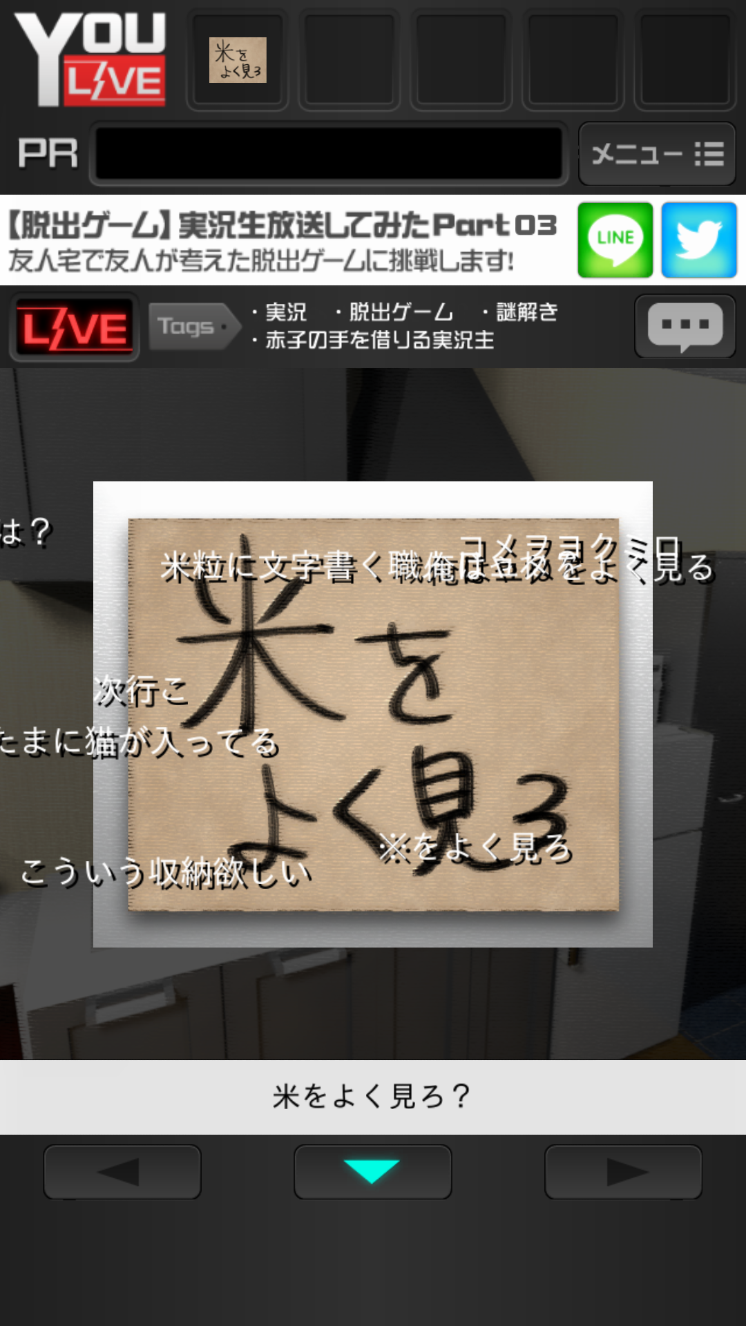 androidアプリ 実況生放送してみた~友人宅からの脱出?~攻略スクリーンショット4