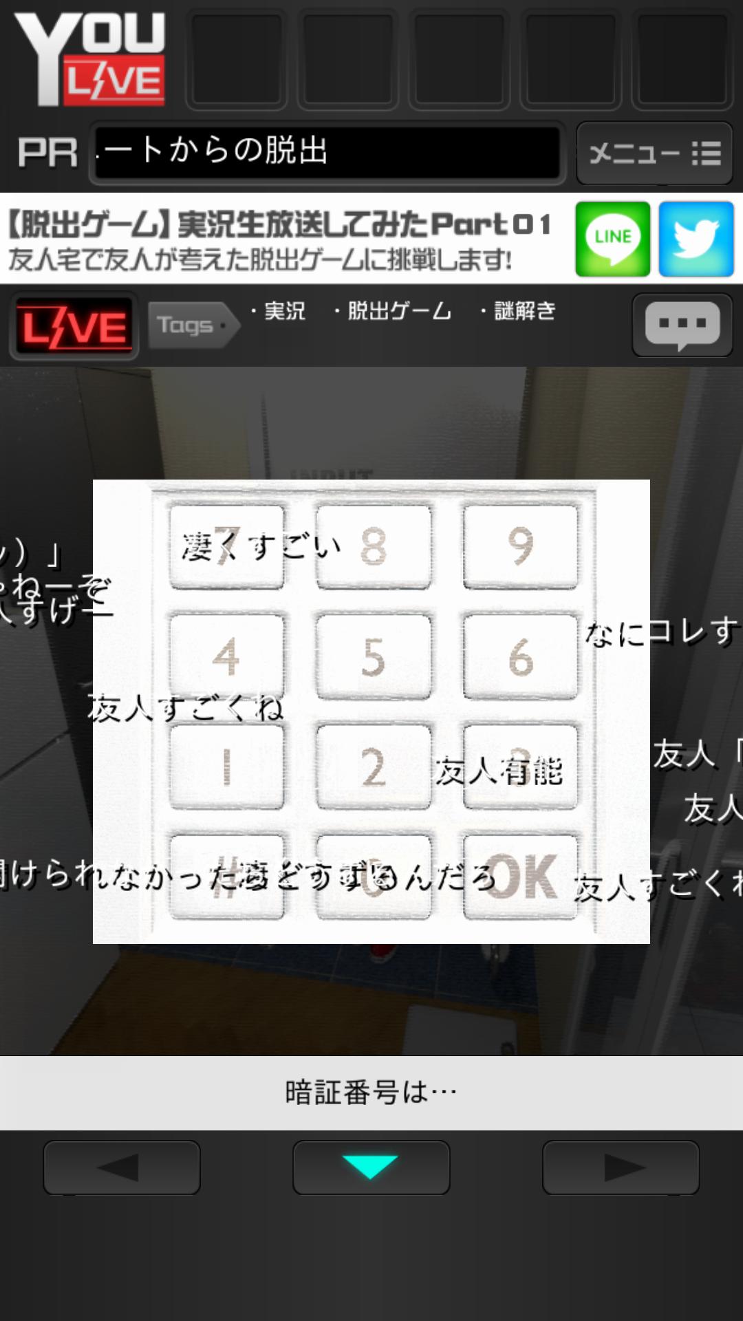 androidアプリ 実況生放送してみた~友人宅からの脱出?~攻略スクリーンショット5