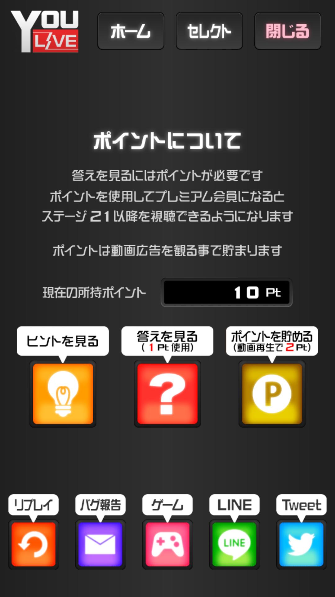 androidアプリ 実況生放送してみた~友人宅からの脱出?~攻略スクリーンショット6