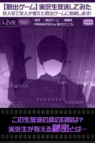 androidアプリ 実況生放送してみた~友人宅からの脱出?~攻略スクリーンショット8