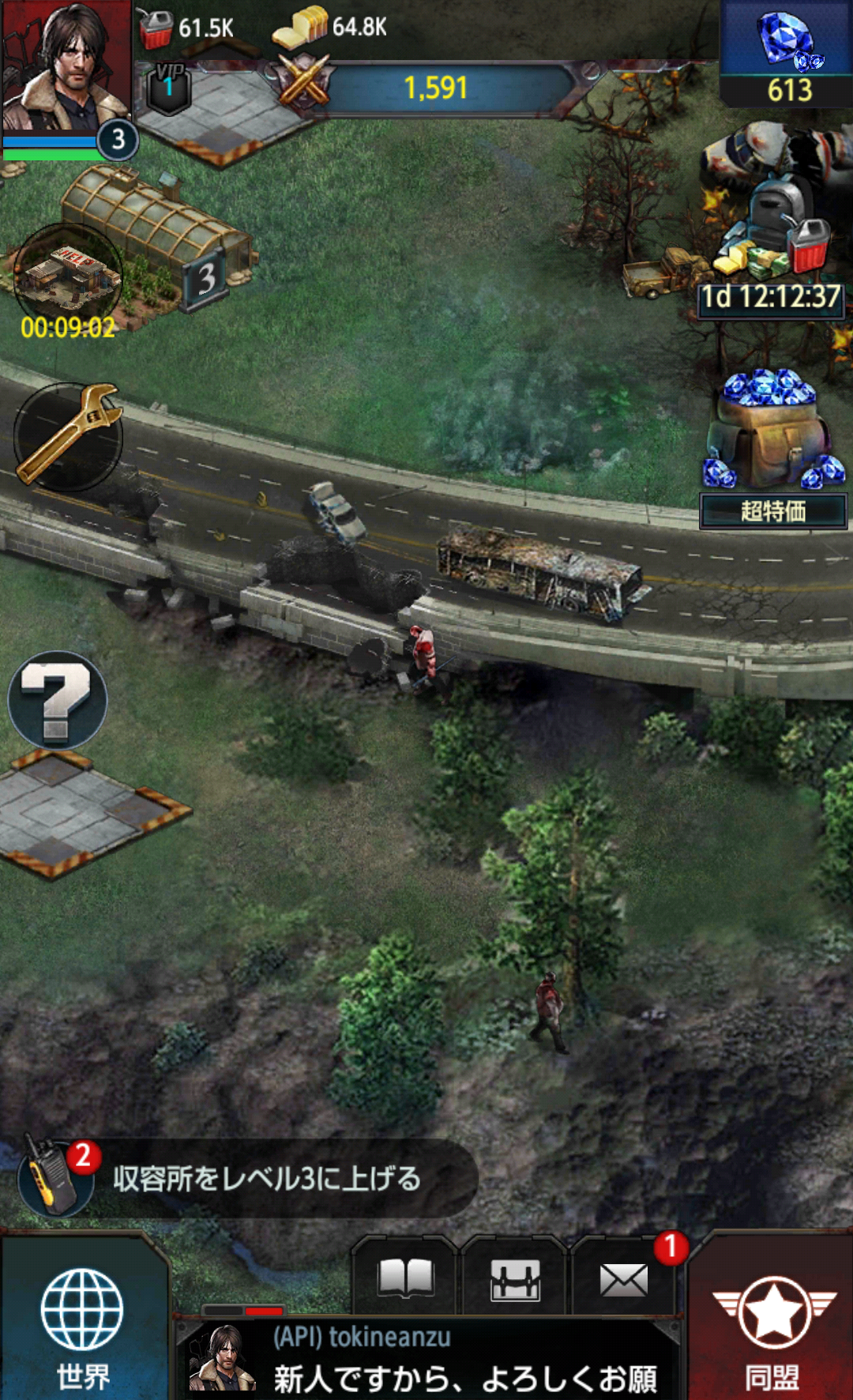 androidアプリ Last Empire-War Z攻略スクリーンショット1