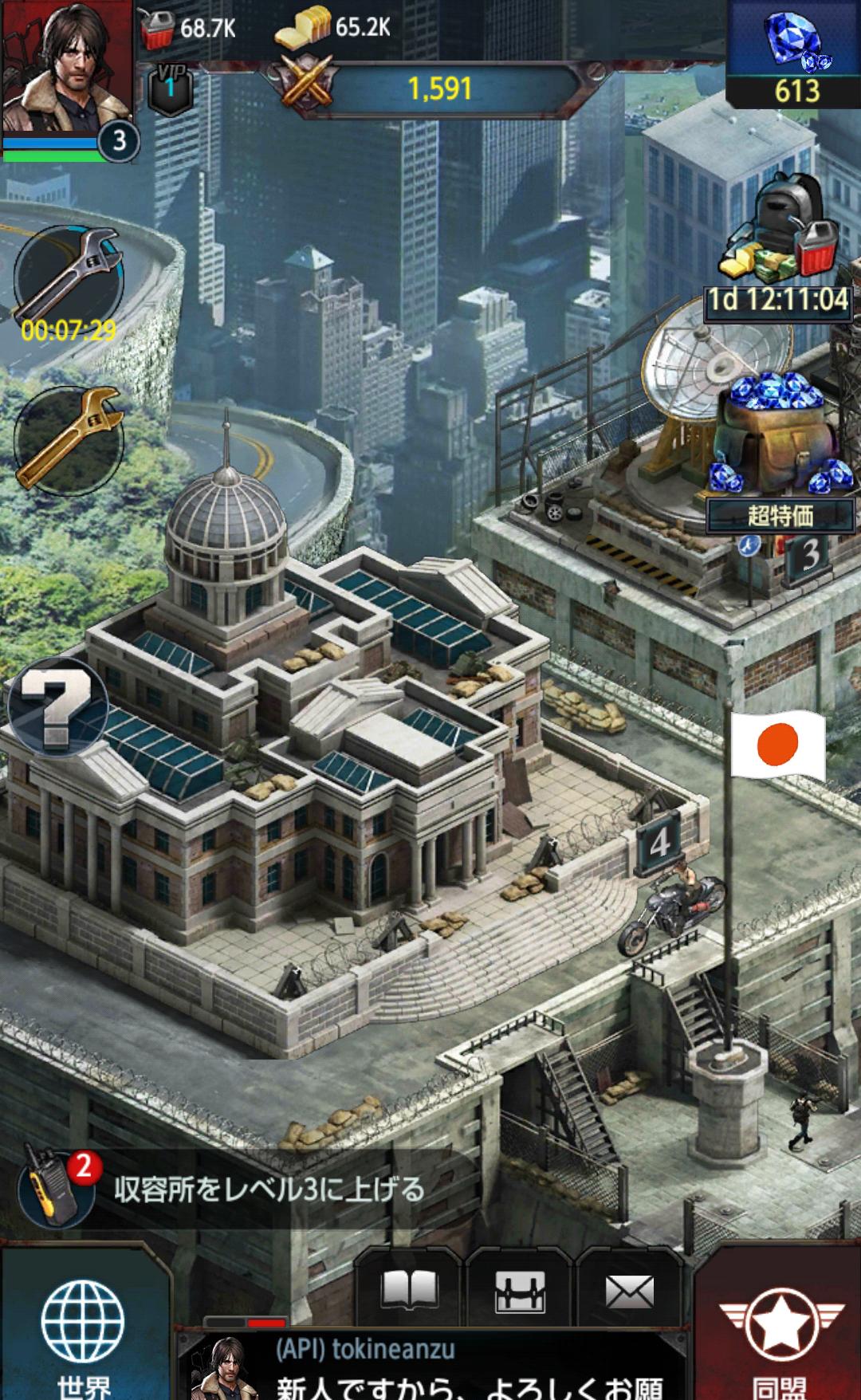 androidアプリ Last Empire-War Z攻略スクリーンショット2