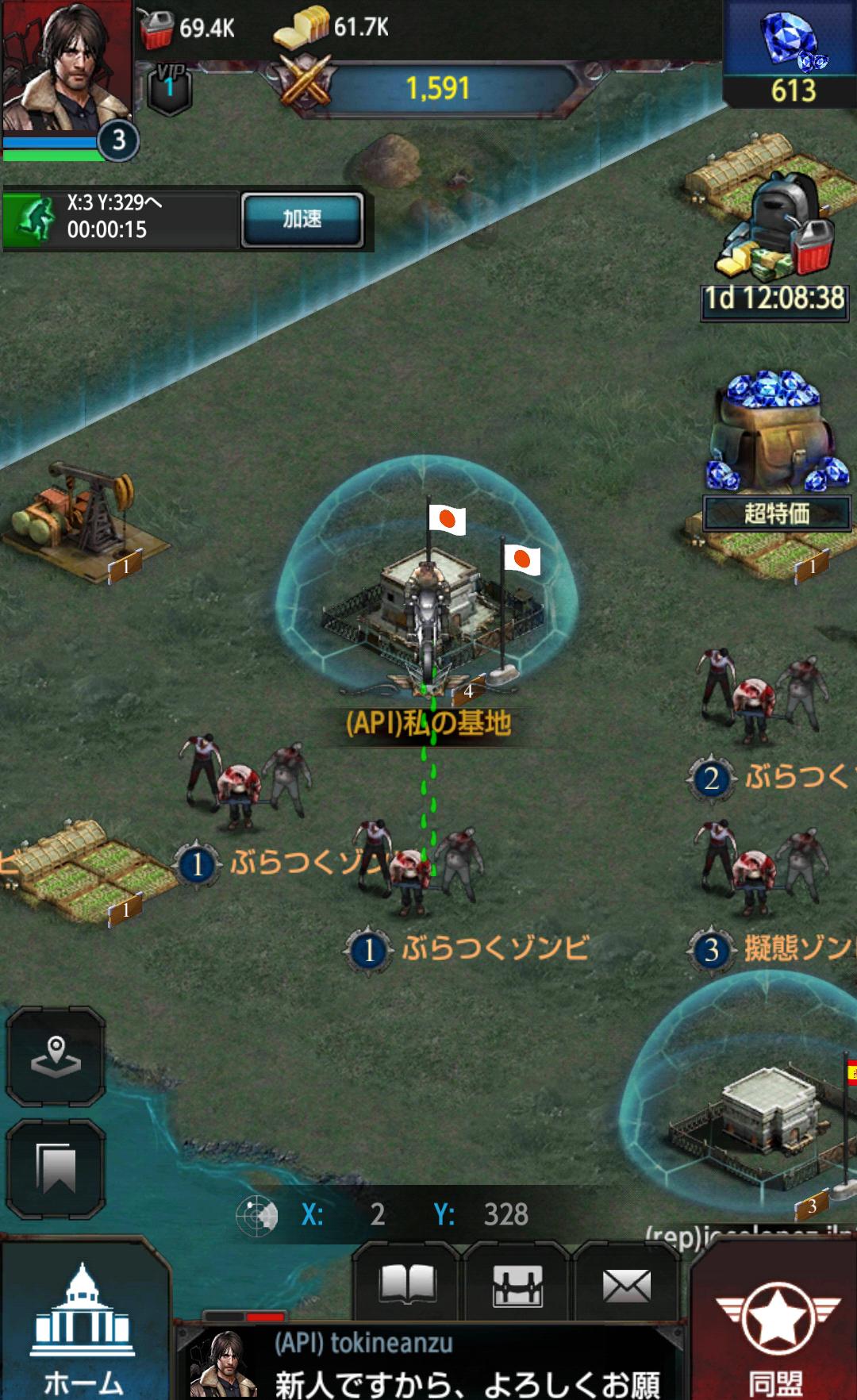 androidアプリ Last Empire-War Z攻略スクリーンショット4
