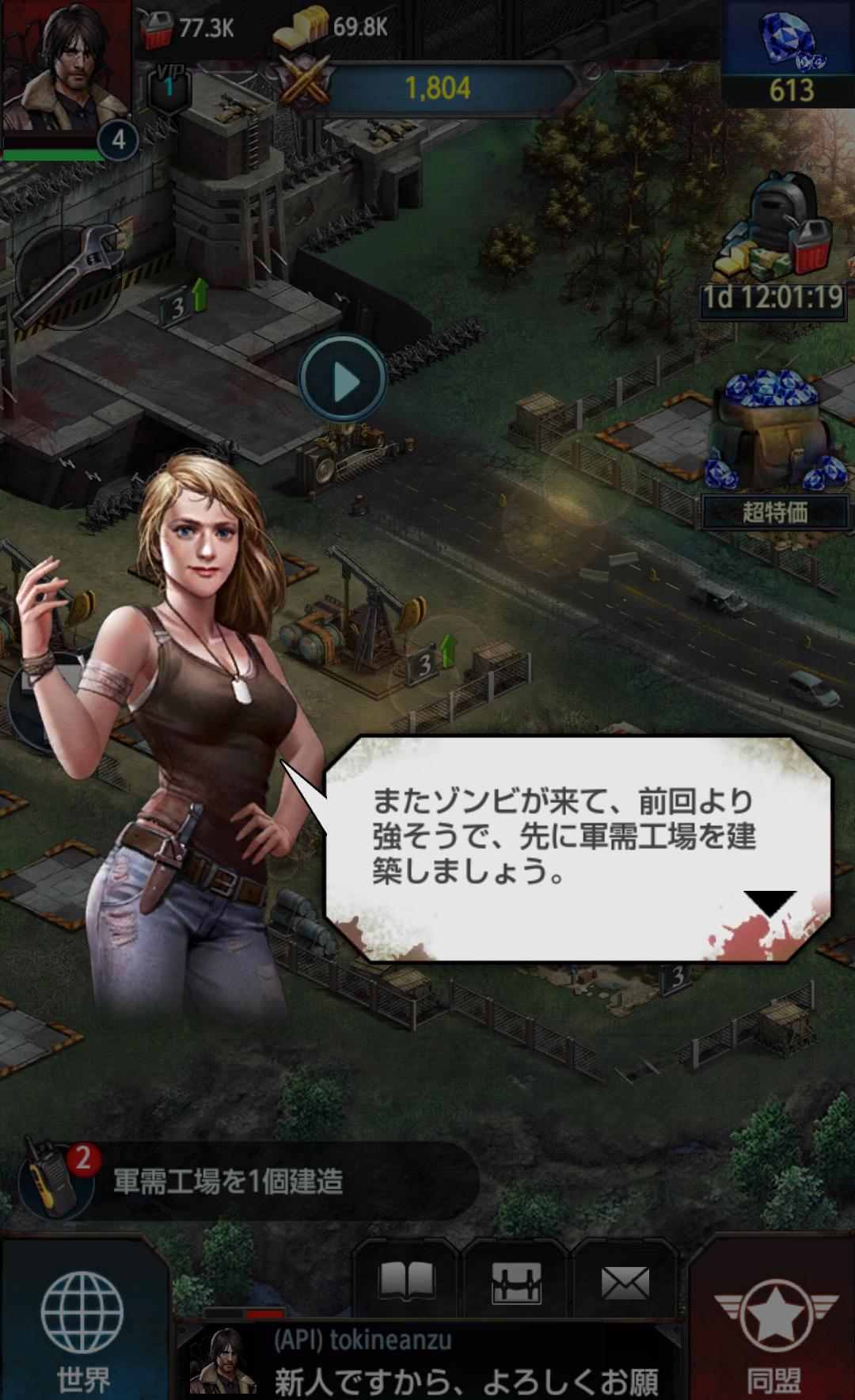 androidアプリ Last Empire-War Z攻略スクリーンショット6