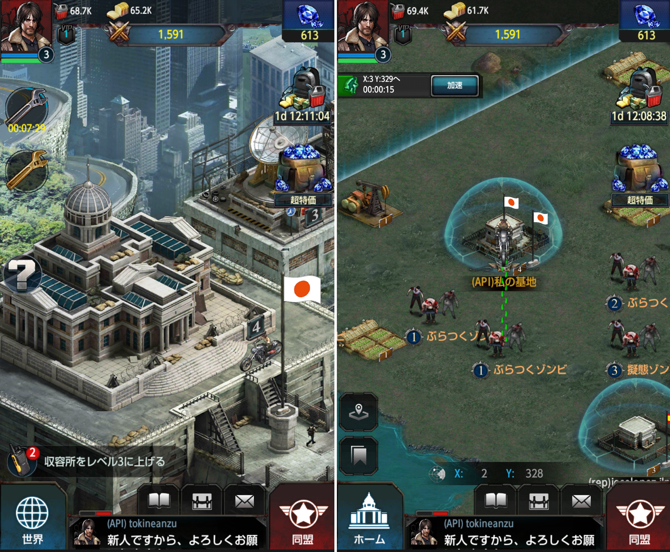 Last Empire-War Z androidアプリスクリーンショット1