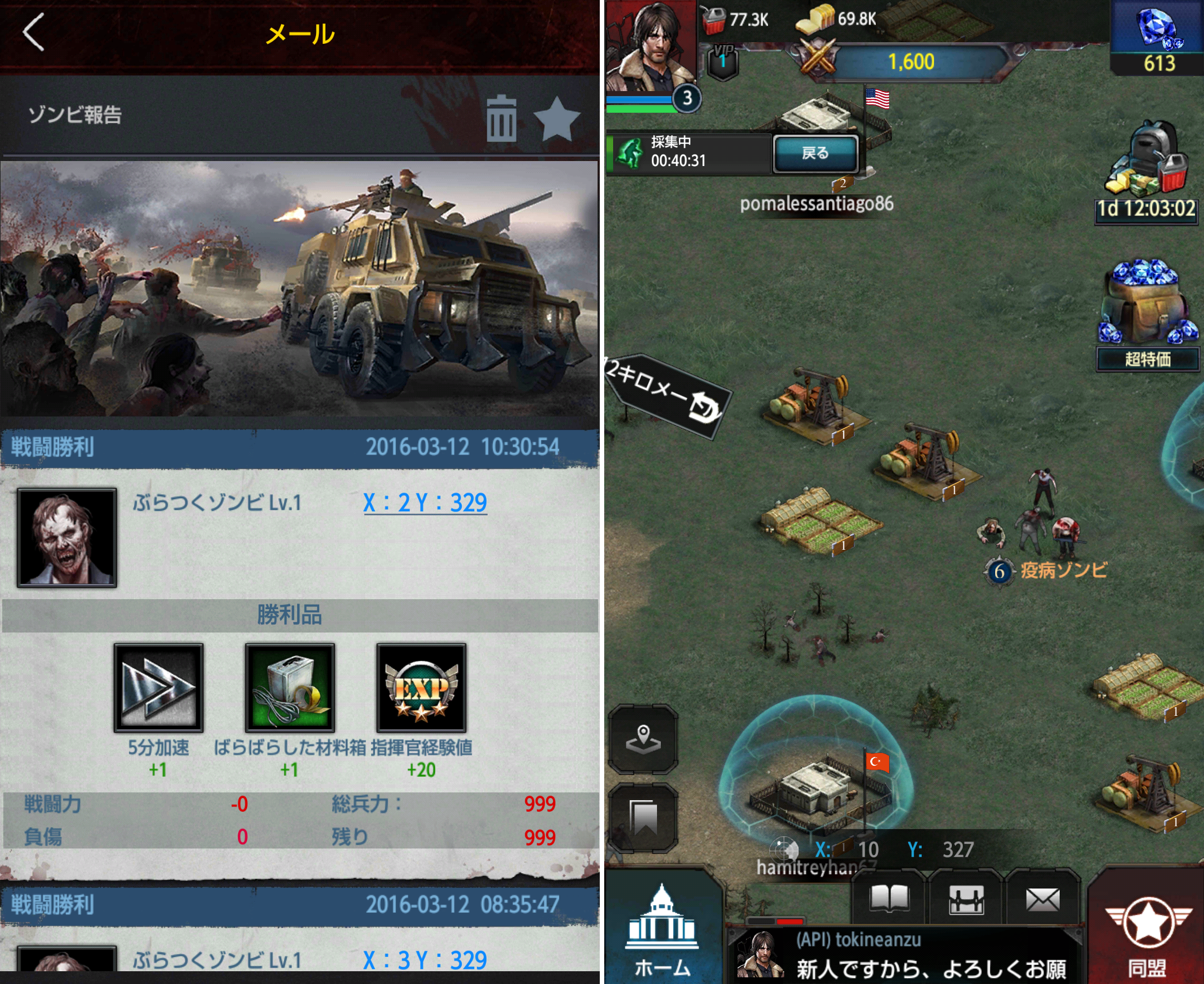 Last Empire-War Z androidアプリスクリーンショット2