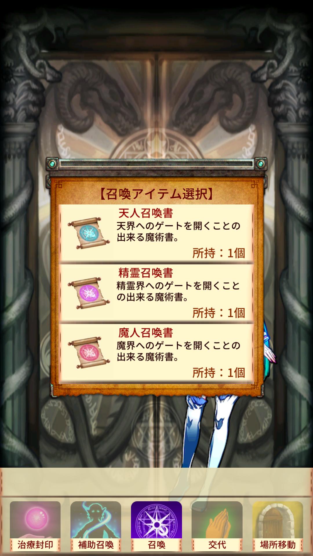 androidアプリ モン娘召喚記攻略スクリーンショット3