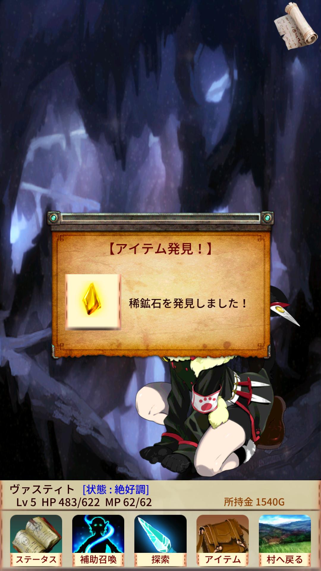 androidアプリ モン娘召喚記攻略スクリーンショット7