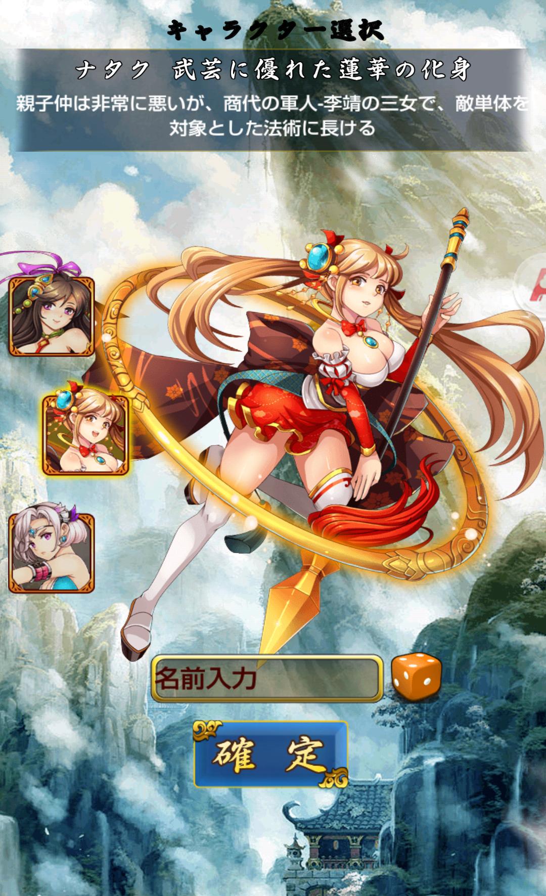 androidアプリ 千姫変攻略スクリーンショット1