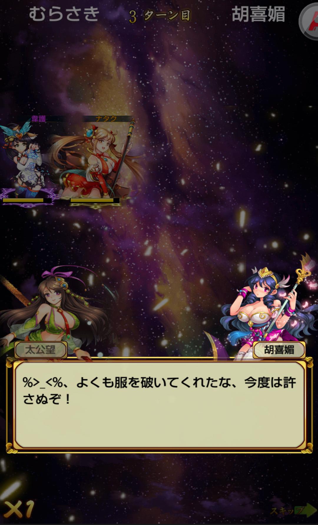 androidアプリ 千姫変攻略スクリーンショット2